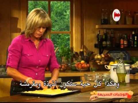 البطاطس المقرمشة في الفرن من انابيل