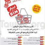 بيم ماركت يدخل السوق المصري بافتتاح 14 فرع في شهر ابريل 2013
