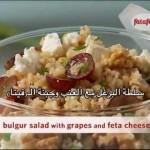 سلطة البرغل مع العنب وجبن الفيتا من ايفري داي فود