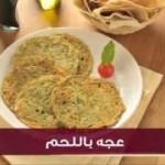 عجة باللحم من وصفات فتافيت لسحور رمضان