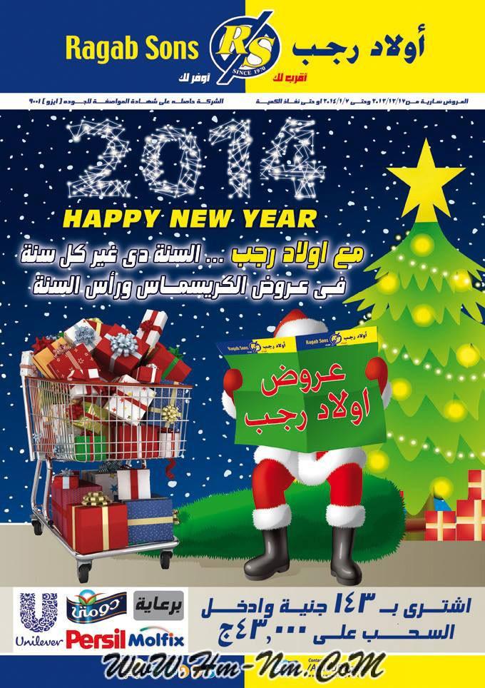 عروض-اولاد-رجب-العام-الجديد-2014-2
