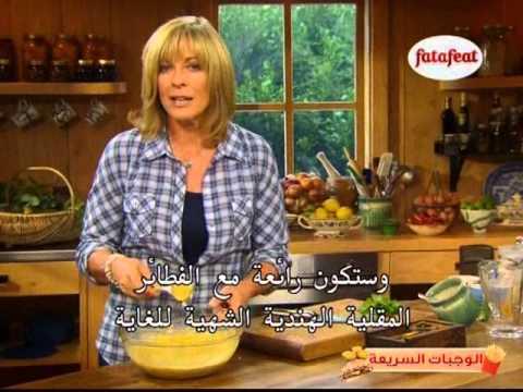 فطاير الخضروات المقلية من انابيل
