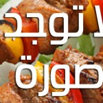 كباب المعجوقة بالفطر مطبخنا العربي2 محمد الاورفه لي