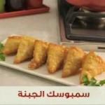 سمبوسك الجبنة من وصفات فتافيت لافطار رمضان