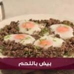 بيض باللحم من وصفات فتافيت لسحور رمضان