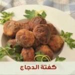 كفتة الدجاج من وصفات فتافيت لافطار رمضان
